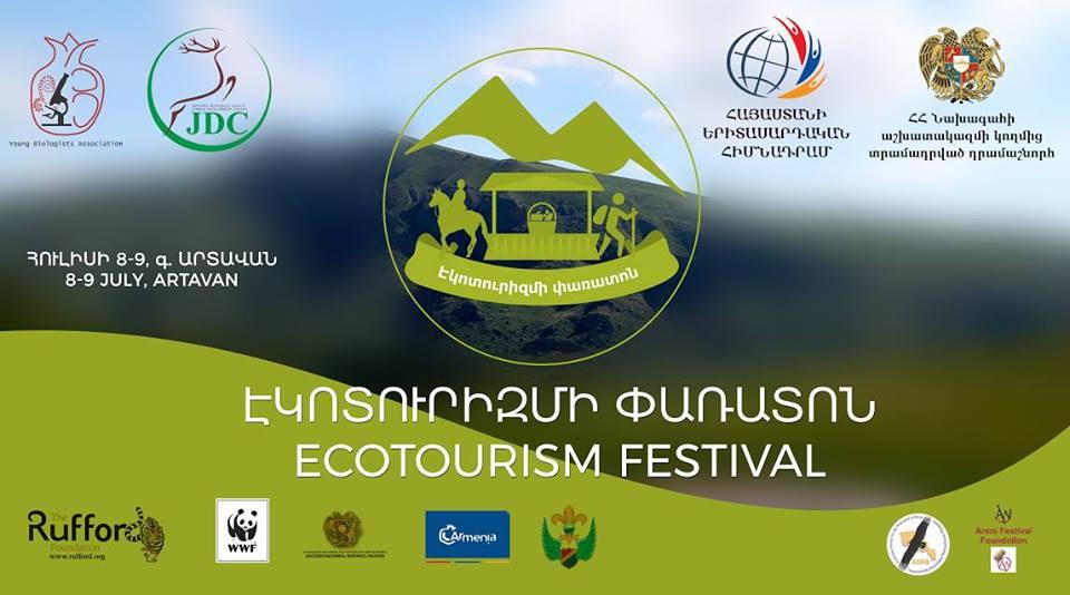 Фестиваль экотуризма