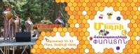 Մեղրի և հատապտուղների փառատոն