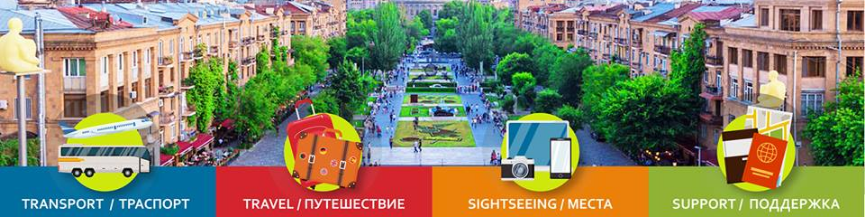 Tourist Information Center of Yerevan Card