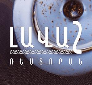 Ресторан Лаваш