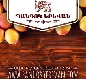 Tavern Yerevan (Amiryan)