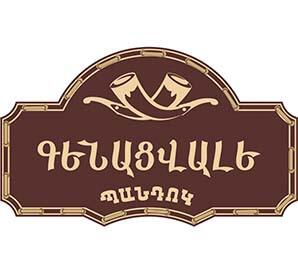 Genacvale Pandok (Isahakyan)